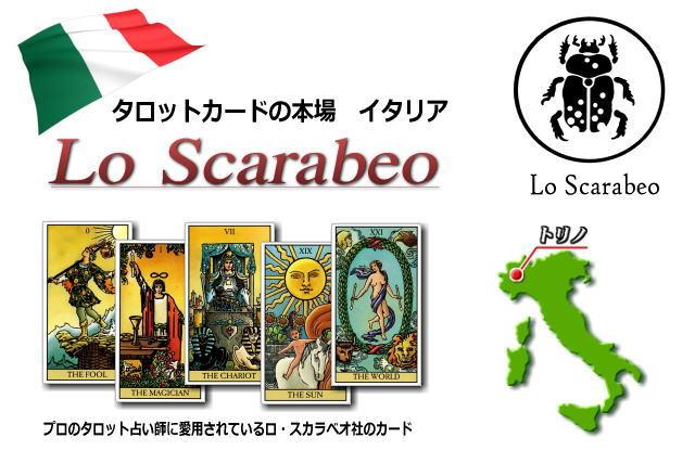タロットカードの本場北イタリアのロ・スカラベオ社