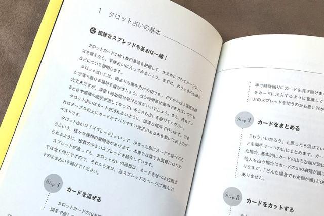 タロット入門書 タロット占いの基本のページ